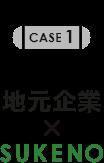 case1 地元企業×SUKENO