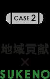 case2 地域貢献×SUKENO