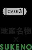 case3 地産名物×SUKENO