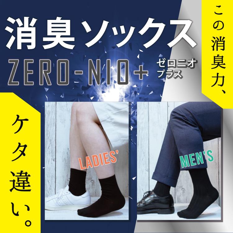 ZERO NIO+ クラウドファンディング公開中