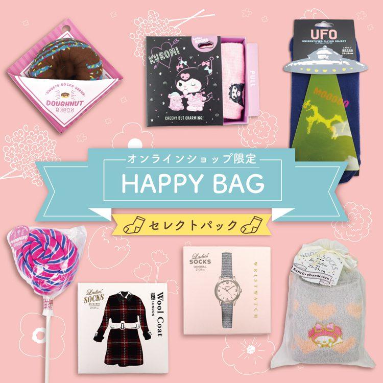 【11/11 くつしたの日】HappyBag レディースセレクトパック追加 予約販売受付中