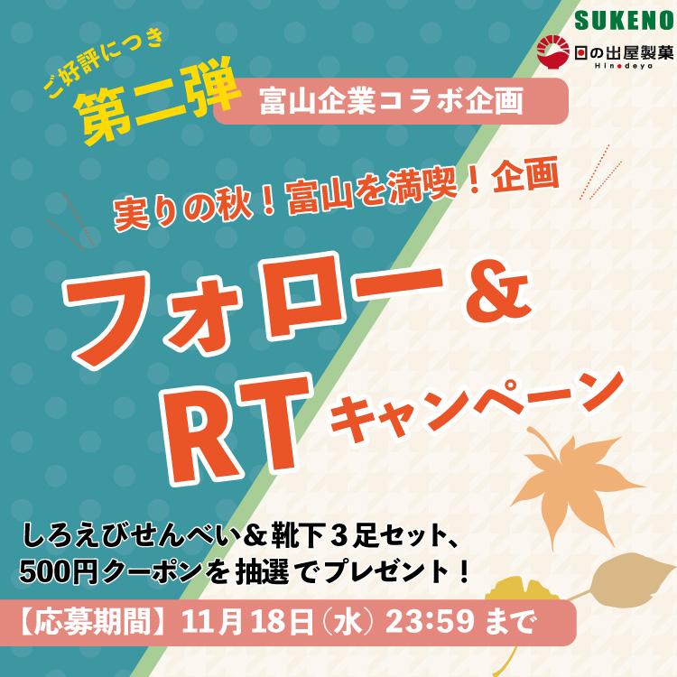 富山県企業コラボキャンペーン